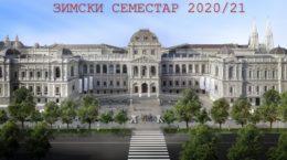 Зимски Семестар 2020/21