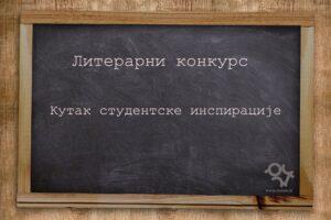 Кутак студентске инспирације