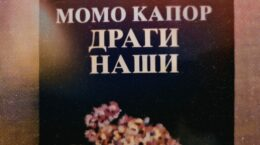 Момо Капор, Драги наши
