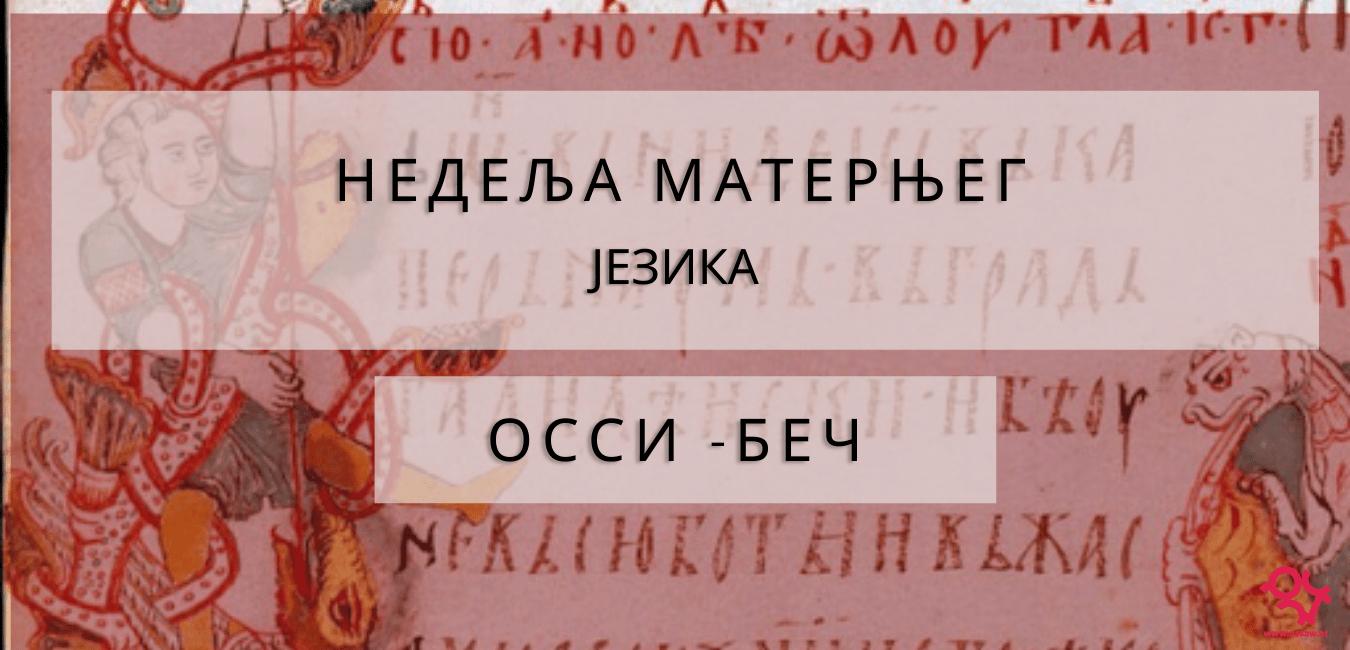Недеља матерњег језика ОССИ - Беч