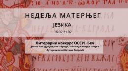 Александра Мракић